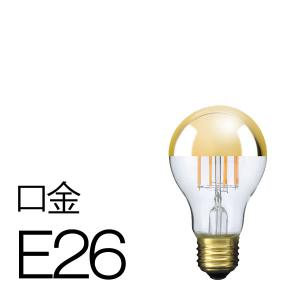 「Siphon」 ザ・バルブ【LDF39】 (Gold mirror)色温度:2200K