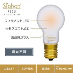 「Siphon」 PS35【LDF85】