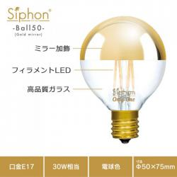 「Siphon」 ボール50【LDF92】 (Gold mirror)色温度:2600K