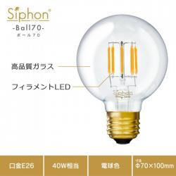 「Siphon」 ボール70【LDF87】 色温度:2600K