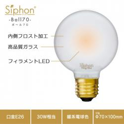 「Siphon」 Frostボール70 【LDF88】