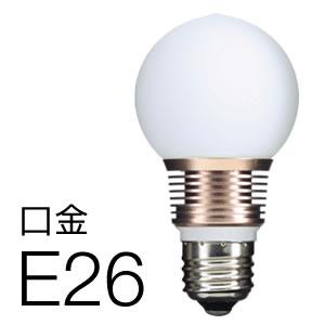 電球タイプ【LDB26W】