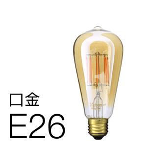 「Siphon」 エジソン【LDF30A】