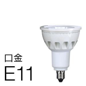 スポットLED【LDH8】