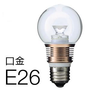 電球タイプ【LDB26】